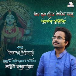 Bhoy Hara Tor Abhay Naame - Single songs