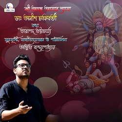 Ki Ache Amar Shyama - Single songs