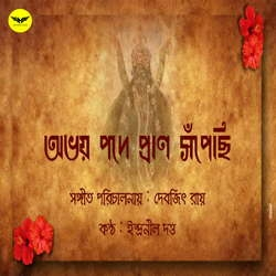 Abhoy Pode Pran Sopechi songs