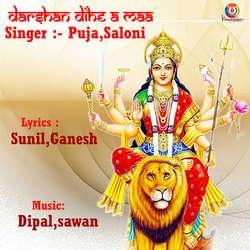 Darshan Dihe A Maa songs