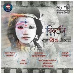Biborton Rong Hin Jibon - 66 Pally songs