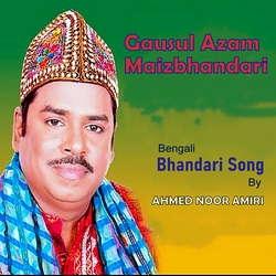 Gausul Azam Maizbhandari songs