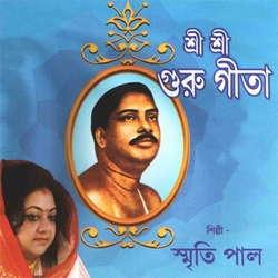 Sree Sree Guru Geeta songs