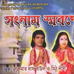 Satnam Smarane songs