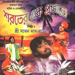 Sharater Ek Probhate songs