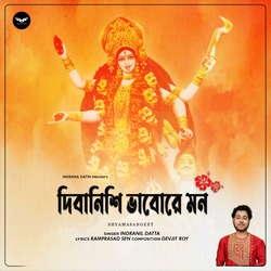 Dibanishi Bhabo Re Mon songs