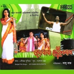 Listen to College Manei Package songs from Joy Baba Bholanath