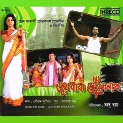Listen to Jano Na Jano Na songs from Joy Baba Bholanath