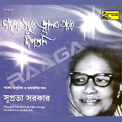 Listen to Dure Jakhan Thaki Amar Akashe songs from Gaaner Surey Jwalbo Tarar Deepguli