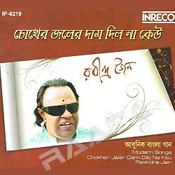 Listen to Paakhi Urey Jaabey Boley songs from Chokher Jaler Dam Dilo Na Keu