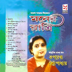 Listen to Swapna Duar Khola songs from Moner Ratri