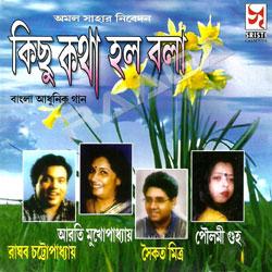 Listen to Dana Mela Oi songs from Kichu Katha Halo Bala