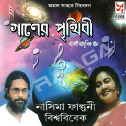 Listen to Oye Pahartolir songs from Ganer Prithibi
