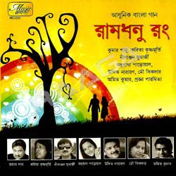 Listen to Tumi Pakhi Naki Fanki songs from Ramdhanu Rang