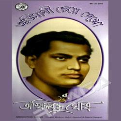 Listen to Oi Je Aakasher Gaye songs from Abhimani Cheye Dekho