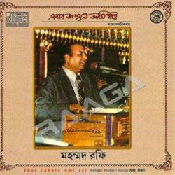 Ebar Tahole Aami Jai