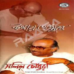 Kathay O Surey songs