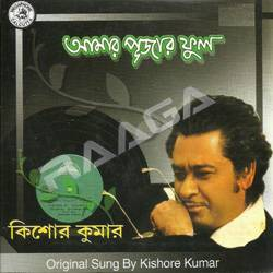 Listen to Aamar Pujar Phool songs from Aamar Pujar Phool