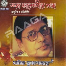 Listen to Jhara Chamelir Gandho songs from Jhara Chamelir Gandho