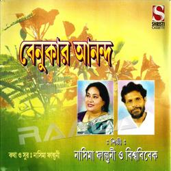 Listen to Brindaboney Benukar Surey songs from Benukar Ananda