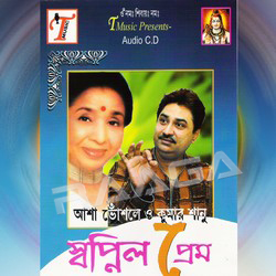 Listen to Aamakey Bholatey Tumi songs from Swapnil Prem