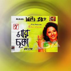 Listen to Tumi Aamaar Swami songs from Maar Chakka