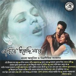 Listen to Navik Aamar Ogo songs from Joriye Dhorechhi Jare