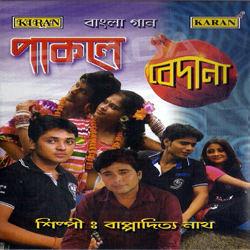 Listen to Pratidin Smritir Patay songs from Pakle Bedana