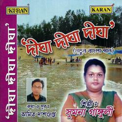 Listen to Vidyasagar Vidya Dilen songs from Digha Digha Digha
