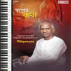 Listen to Tumi Keno Karo Je Chhalona songs from Swapner Kotha