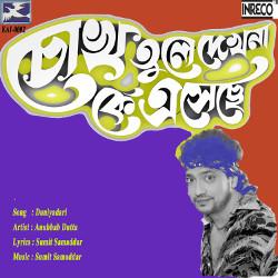 Chokh Tule Dekho Na Ke Esechhe songs