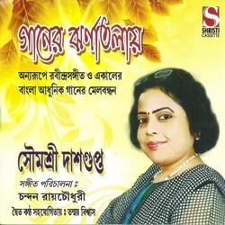 Chokher Aaloye Dekhechhilem songs