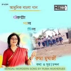 Ekta Gaan Chhilo songs
