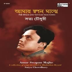Listen to Sanjhe Jakhon Othe Re Chand songs from Amar Swapan Majhe