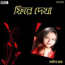 Phire Dekha-Sanhita songs