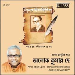 Amar Jiban Lipika songs