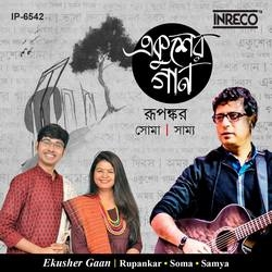 Listen to Ekusher Gaan songs from Ekusher Gaan