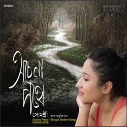 Achena Pathe songs
