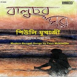 বালুচর ঘর songs