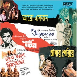 Aro Ekjan-Anurager Rang-Ami Ratan-Adhar Pariye-Arun Barun Kiran Mala songs