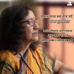 Amar Gaaner Katha Khuje Pai - Single songs