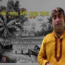 Boli Kothay Likhi Deher Akhor - Single songs