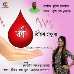 Ki Bhishon Jantrona - Single songs