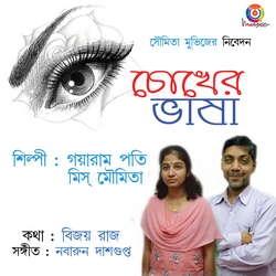 Chokher Bhasha Single songs