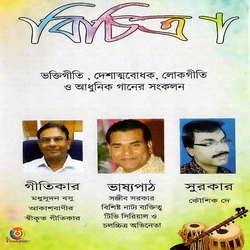 Bichitra songs
