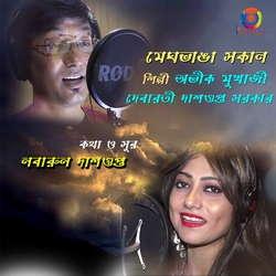 Meghbhanga Sakal Single songs