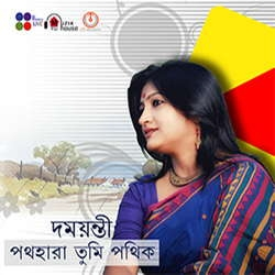 Pathahara Tumi Pathik songs