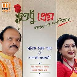 Shudhu Prem songs