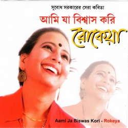 Aami Ja Biswas Kori songs