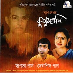 Smaran Lekhar Kusumguli songs